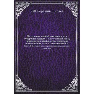 Материалы для библиографии или обозрение русских и иностранных книг, находящихся в библиотеке любителя исторических наук и словесности N.N.