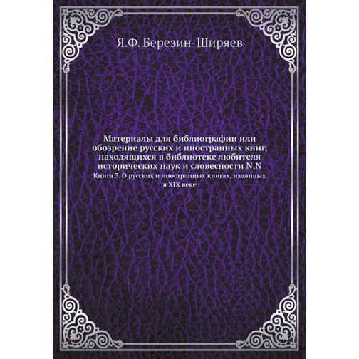 Материалы для библиографии или обозрение русских и иностранных книг, находящихся в библиотеке любителя исторических наук и словесности N.N. 38716835