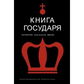 Никколо Макиавелли. Книга Макиавелли. Книга Государя, 978-5-367-01077-018+