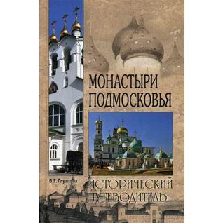 """Вера Глушкова """"Монастыри Подмосковья, 978-5-4444-3565-6"""""""