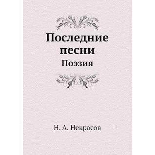 Последние песни (Издательство: ЁЁ Медиа)