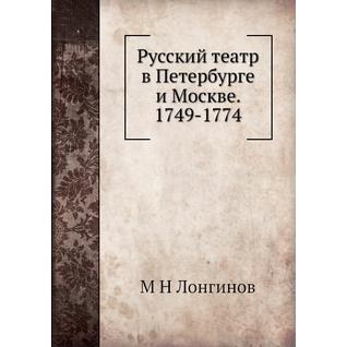 Русский театр в Петербурге и Москве. 1749-1774