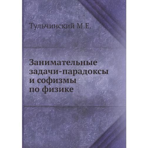 Занимательные задачи-парадоксы и софизмы по физике 38717588