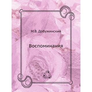 Воспоминания (ISBN 13: 978-5-517-95541-8)