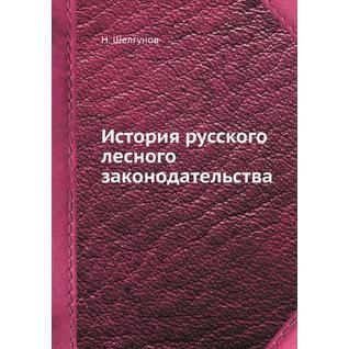 История русского лесного законодательства