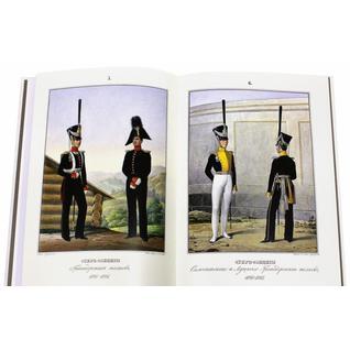 Историческое описание одежды и вооружения российских войск. Часть четырнадцатая, 978-5-9950-0453-0