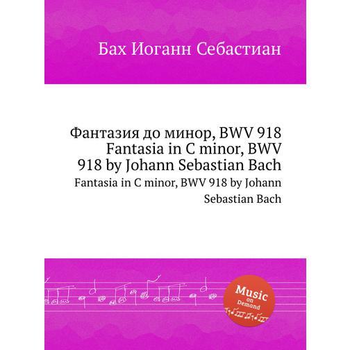 Фантазия до минор, BWV 918 38717870