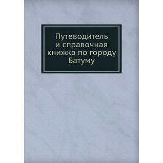 Путеводитель и справочная книжка по городу Батуму