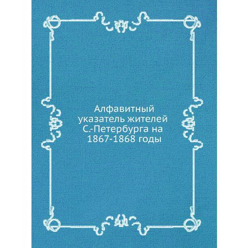 Алфавитный указатель жителей С.-Петербурга на 1867-1868 годы 38716809