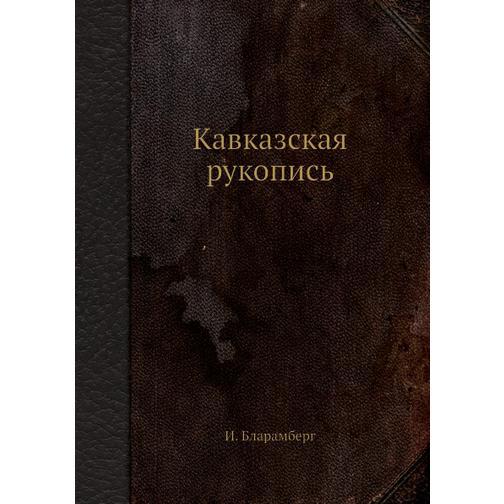 Кавказская рукопись 38733085