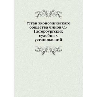 Устав экономическаго общества чинов С.-Петербургских судебных установлений