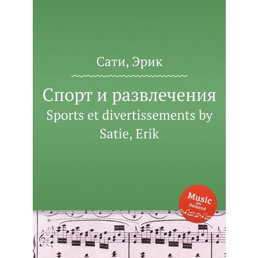 Спорт и развлечения 38723779