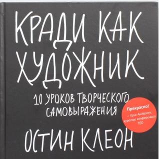 Остин Клеон. Книга Остин. Кради как художник.10 уроков творческого самовыражения, 978-5-91657-667-218+