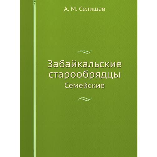Забайкальские старообрядцы 38716198