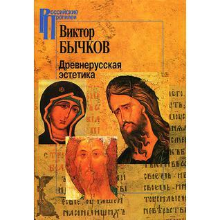 Виктор Бычков. Книга Древнерусская эстетика, 978-5-98712-062-018+