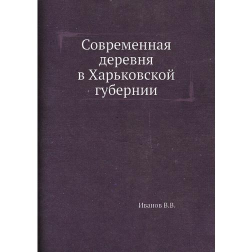 Современная деревня в Харьковской губернии 38733265