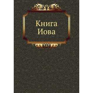 Книга Иова (Автор: Завет Ветхий)