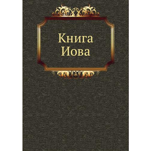 Книга Иова (Автор: Завет Ветхий) 38739948