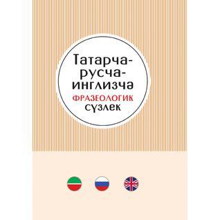 Русско-татарско-английский фразеологический словарь