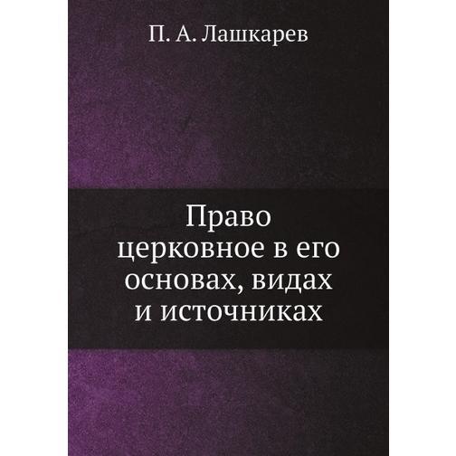 Право церковное в его основах, видах и источниках (ISBN 13: 978-5-458-24760-3) 38717015