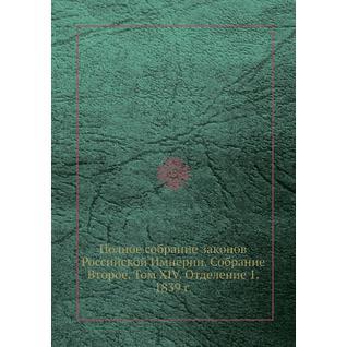 Полное собрание законов Российской Империи. Собрание Второе. Том XIV. Отделение 1. 1839 г.