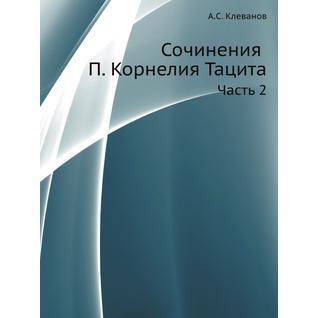 Сочинения П. Корнелия Тацита (Издательство: Нобель Пресс)