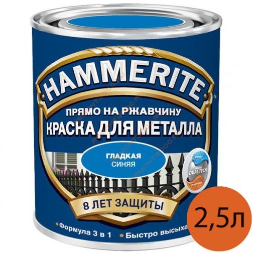 ХАММЕРАЙТ краска по ржавчине синяя гладкая (2,5л) / HAMMERITE грунт-эмаль 3в1 на ржавчину синий гладкий глянцевый (2,5л) Хаммерайт 36983532