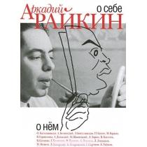"""Аркадий Исаакович Райкин """"Аркадий Райкин. О себе. О нем, 978-5-91631-102-0, 9785916311020, 978-5-9163-1102-0"""""""