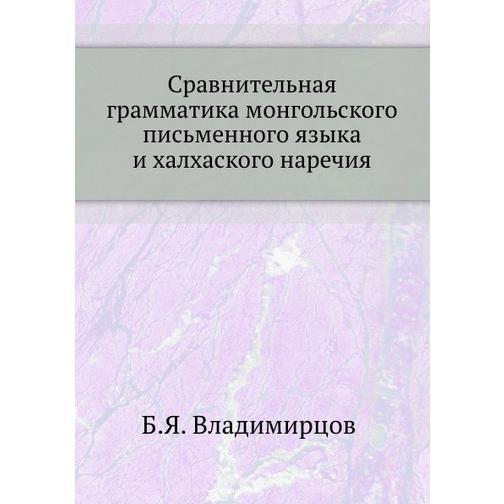 Сравнительная грамматика монгольского письменного языка и халхаского наречия 38716650