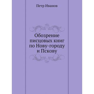Обозрение писцовых книг по Нову-городу и Пскову (ISBN 13: 978-5-517-89348-2)