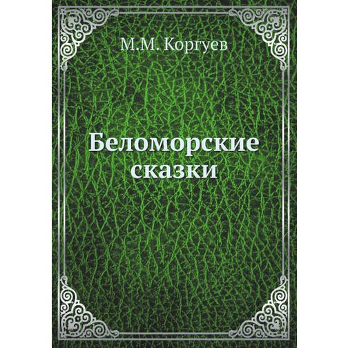 Беломорские сказки 38717398
