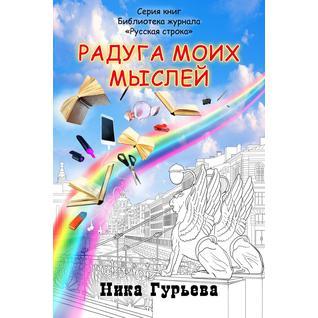 """Ника Гурьева """"Радуга моих мыслей"""" (электронная книга)"""