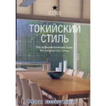 """Под редакцией Ангелики Ташен """"Токийский стиль"""""""
