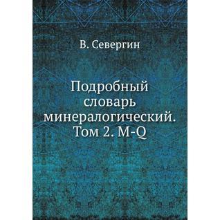 Подробный словарь минералогический. Том 2. M-Q