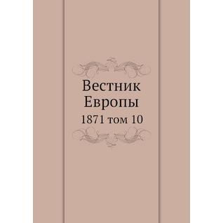 Вестник Европы (ISBN 13: 978-5-517-92156-7)