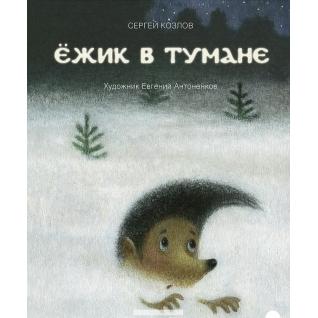 """Сергей Григорьевич Козлов """"Ежик в тумане, 978-5-4453-0766-2"""""""
