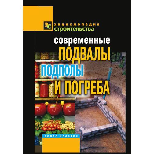 Современные подвалы, подполы и погреба 38717079