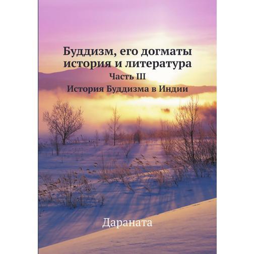 Буддизм, его догматы, история и литература (ISBN 13: 978-5-458-24675-0) 38716968