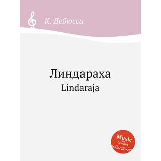 Линдараха