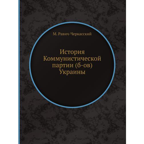 История Коммунистической партии (б-ов) Украины 38732285