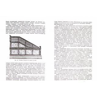 И. Б. Михаловский. Теория классических архитектурных форм, 978-5-9647-0248-1