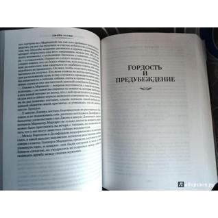 """Джейн Остен """"Гордость и предубеждение, 978-5-389-10941-4"""""""