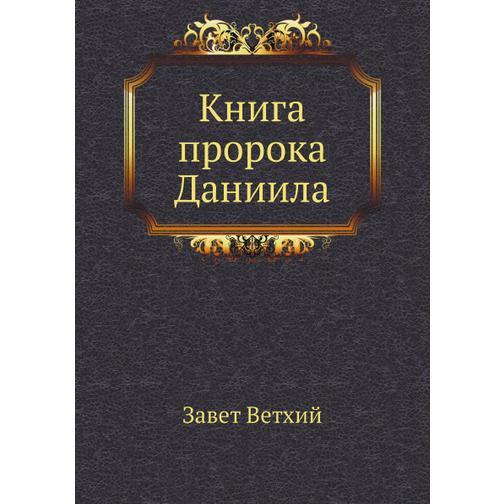 Книга пророка Даниила 38739982
