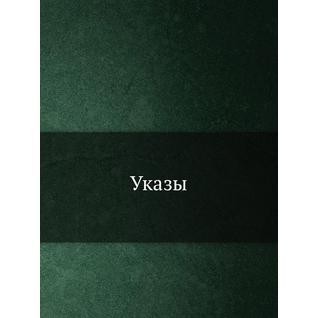 Указы (Год публикации: 2014)