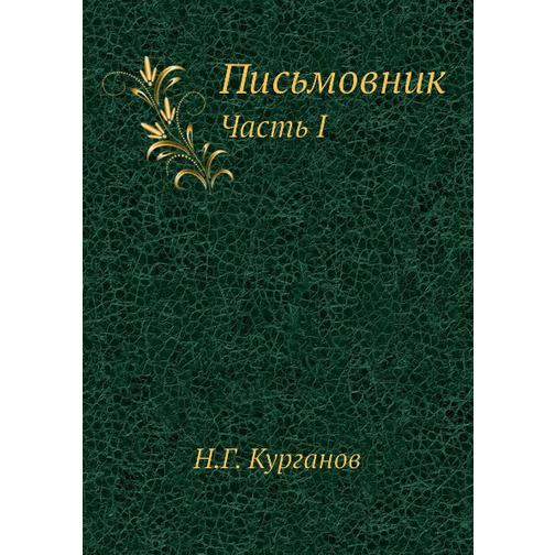 Письмовник (ISBN 13: 978-5-458-24125-0) 38717729