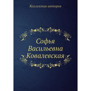 Софья Васильевна Ковалевская (Издательство: ЁЁ Медиа)