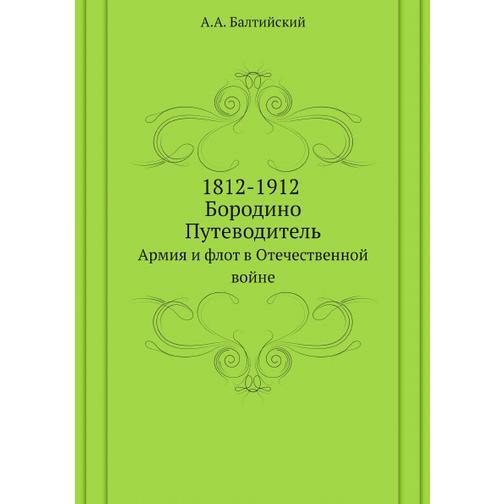 1812-1912. Бородино. Путеводитель 38733549