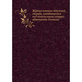 Журнал военных действий отряда, находившегося под начальством генерал-адъютанта Головина
