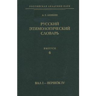 Русский этимологический словарь. Выпуск 6.