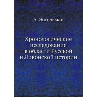 Хронологические исследования в области Русской и Ливонской истории